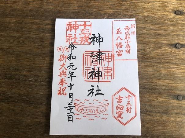 神津神社 ご朱印
