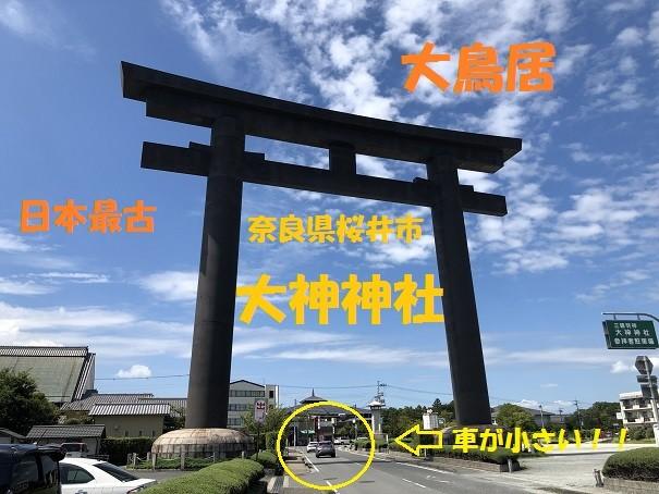 【奈良大神神社】大鳥居に驚愕。三輪山登拝でご利益授かる