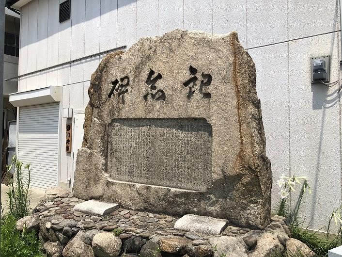 鼻川神社 記念碑