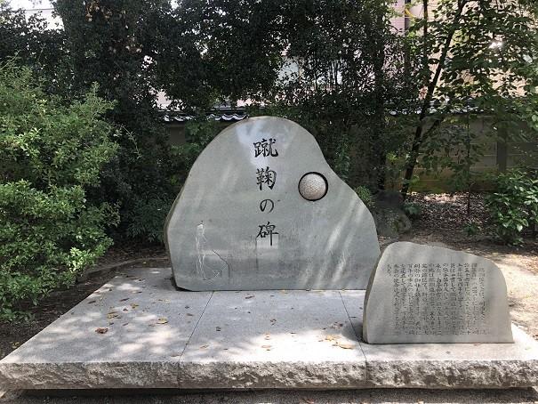 白峯神宮 蹴鞠の碑
