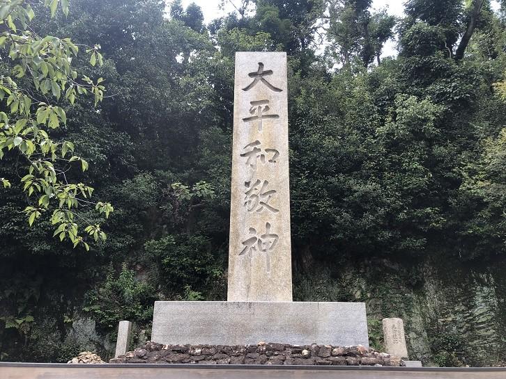 建勲神社 大平和敬神