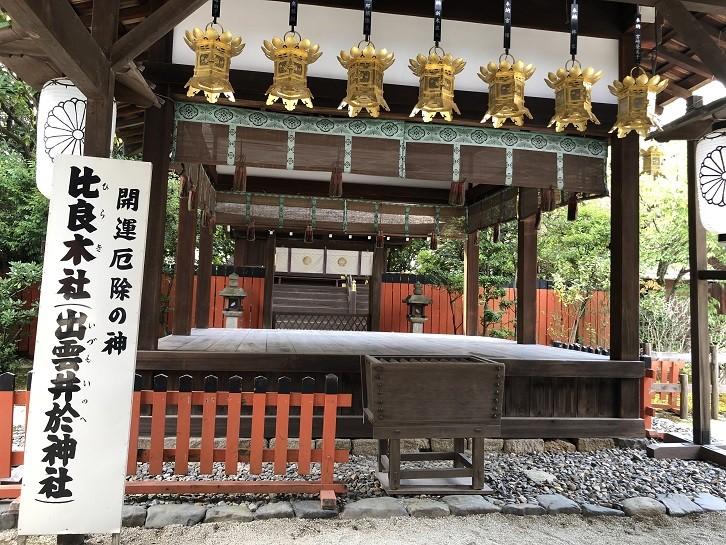 下鴨神社 比良木社