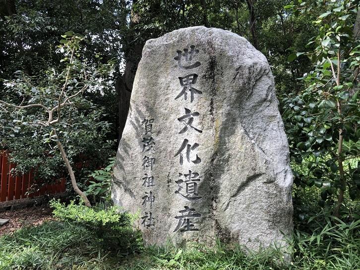 下鴨神社 世界遺産碑