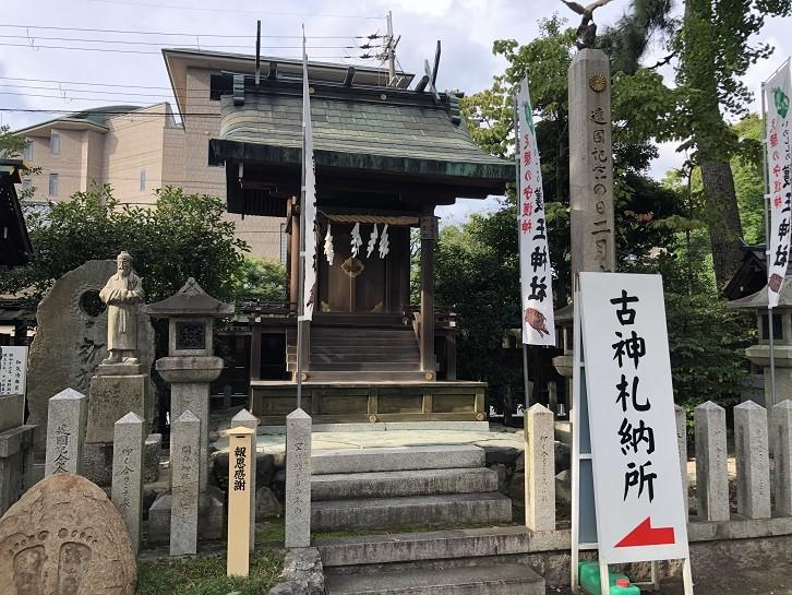 護王神社 御霊殿
