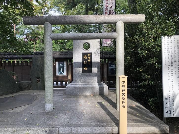 護王神社 伊勢神宮遥拝所