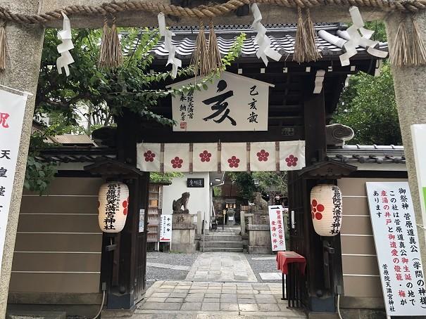 菅原院天満宮神社 神門