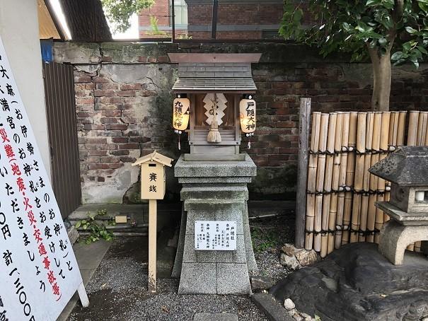 菅原院天満宮神社 戸隠社