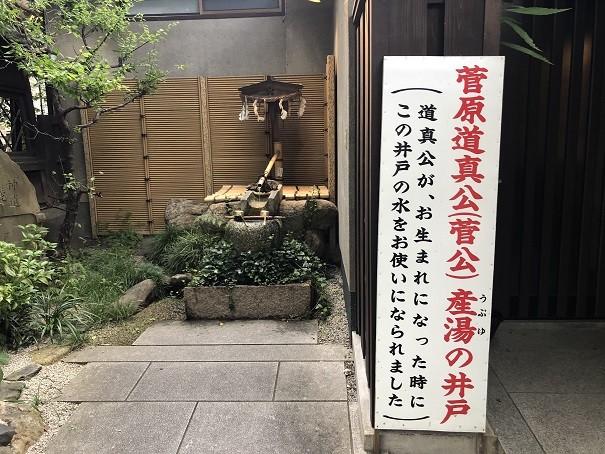 菅原院天満宮神社 産湯の井戸