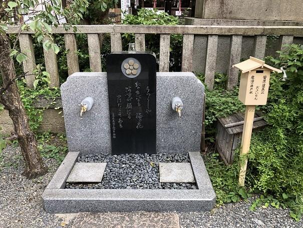 菅原院天満宮神社 給水所