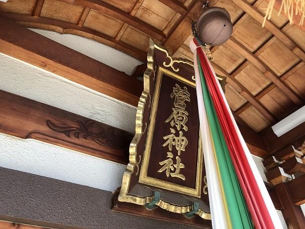 菅原神社 神額