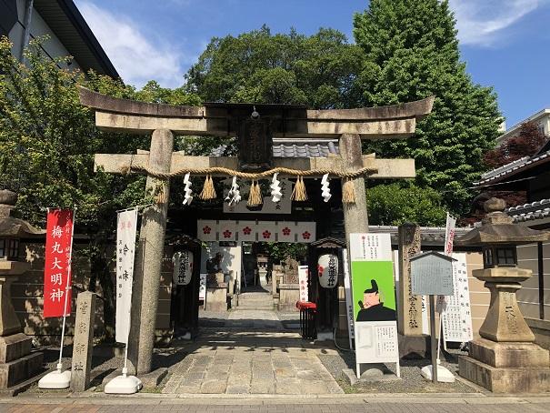 道真生誕の地「菅原院天満宮神社」の歴史