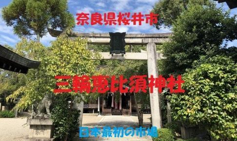 三輪恵比須神社 鳥居
