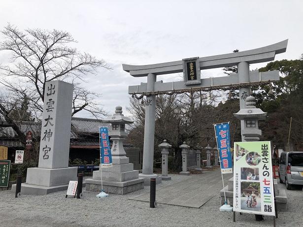 出雲大神宮 インパクト大の「千年宮鳥居」と「社号碑」