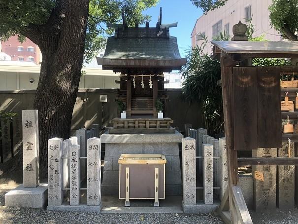 廣田神社 祖霊社