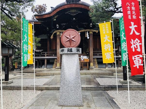 大将軍八神社 六芒星石柱