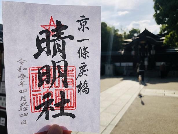 五芒星のお守りが多数・御朱印(授与所)晴明神社