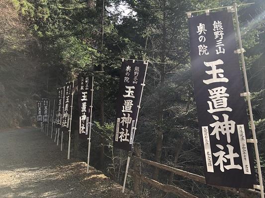 玉置神社までのアクセス(駐車場)