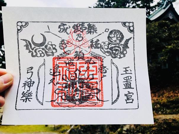 悪魔祓いの護符 玉置神社