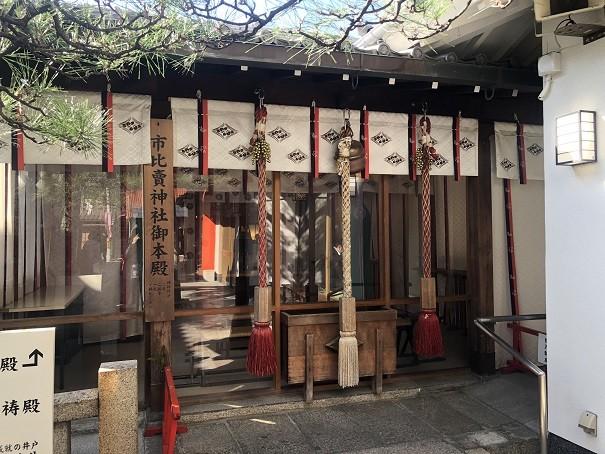 女性の為の厄除けスポット「市比賣神社」(京都市下京区)