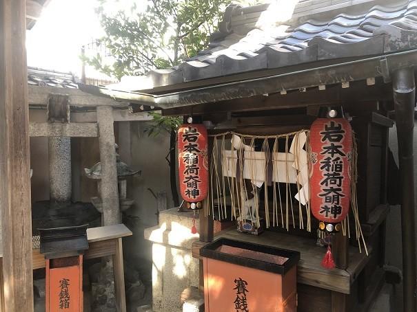 京都ゑびす神社 稲荷社・遥拝所