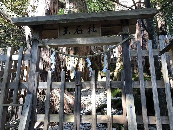玉置神社 玉石社
