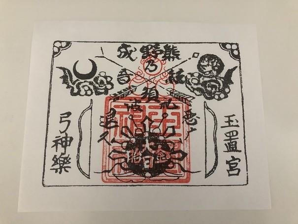 玉置神社 悪魔祓いの護符
