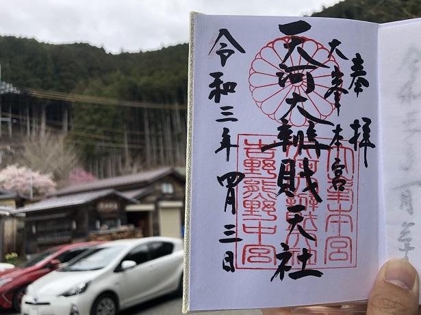 五十鈴パワーをもらえるお守り・御朱印(授与所)天河神社