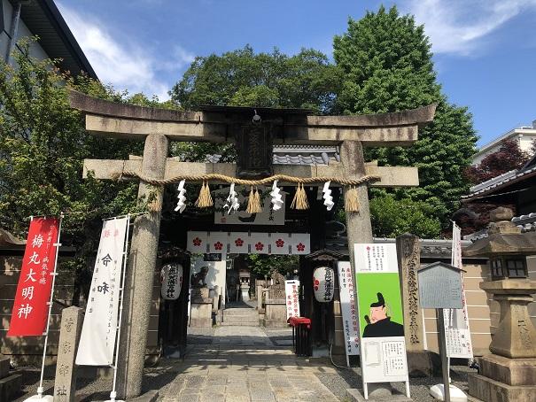 菅原道真が生誕した地「菅原院天満宮神社」