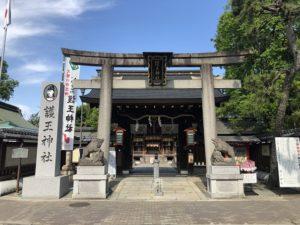 護王神社(ごおうじんじゃ)