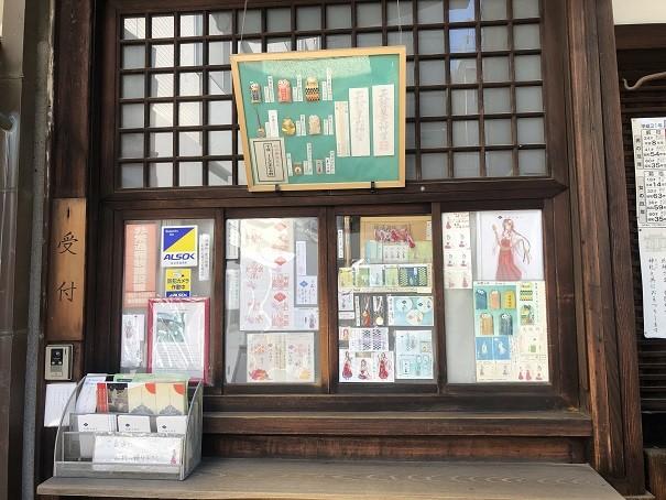 京都大神宮 お守り・御朱印