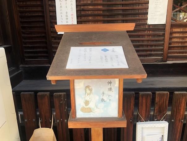 京都大神宮 神様への手紙