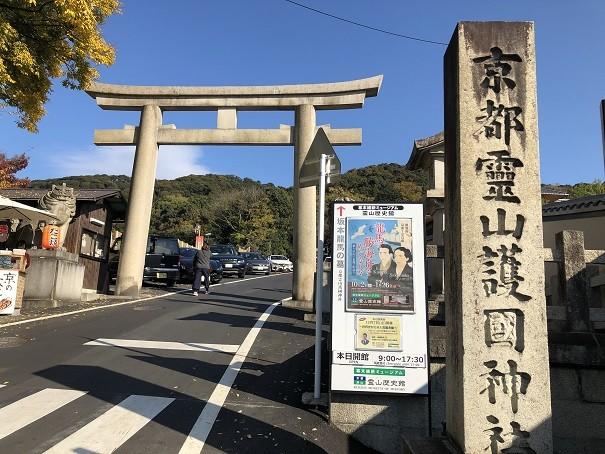 京都霊山護国神社 社号碑