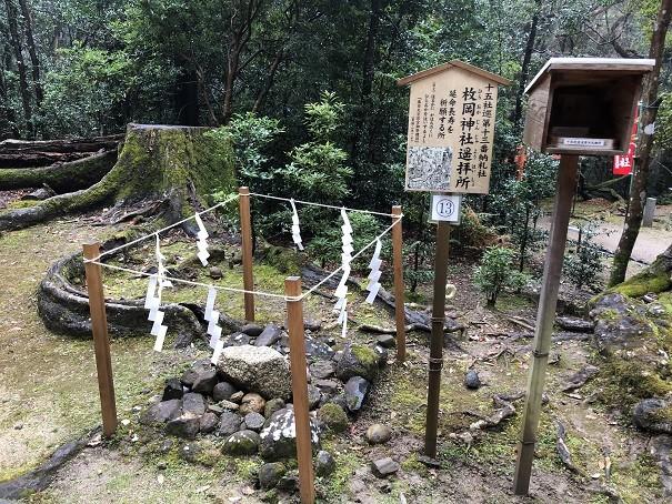 春日大社 枚岡神社遥拝所