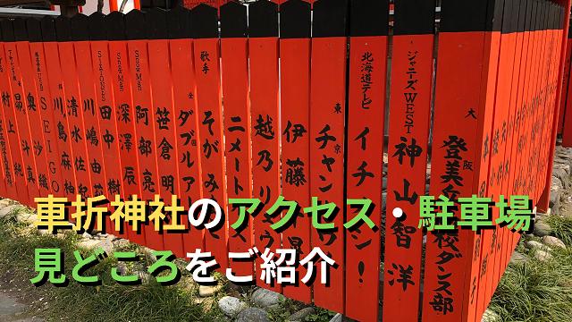 【京都車折神社】無料駐車場はある?アクセス・見どころを紹介