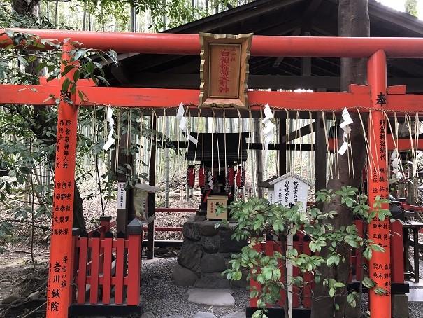 白福稲荷大明神 野宮神社