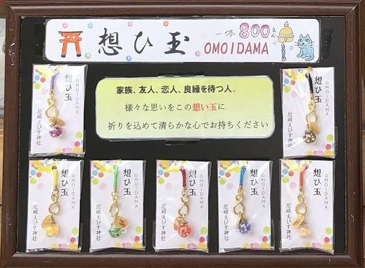 関ジャニ∞の「オモイダマ」にあやかった「想ひ玉」のお守り!?