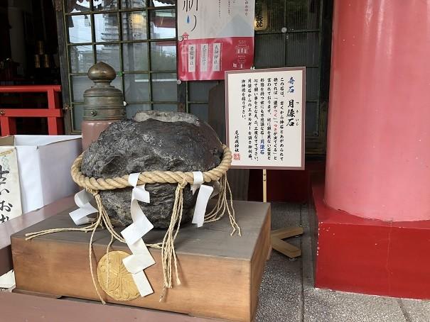 尼崎えびす神社 ツキがもらえる不思議な石
