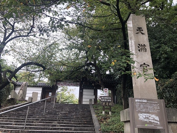 道明寺天満宮 社号碑&神門