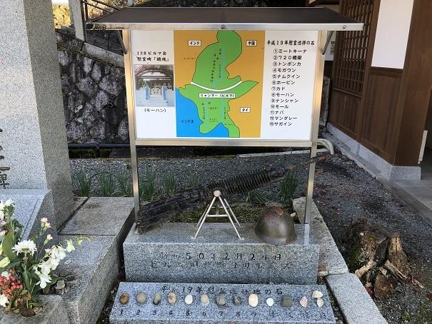 京都霊山護国神社 ビルマ