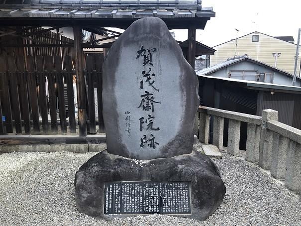 櫟谷七野神社 賀茂斎院跡