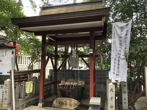 越木岩神社 手水舎