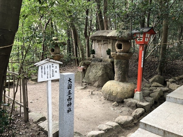 越木岩神社 土社