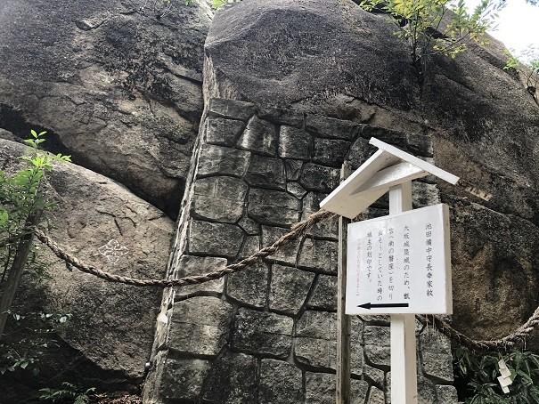 越木岩神社 大阪城残石