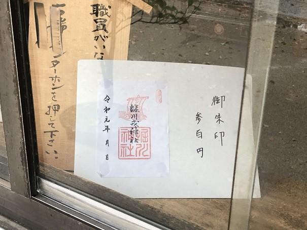 堀川戎神社 御朱印