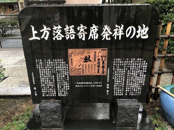 坐摩神社 上方落語発祥の地