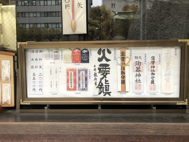 坐摩神社 お守り