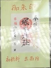 塚本神社 御朱印