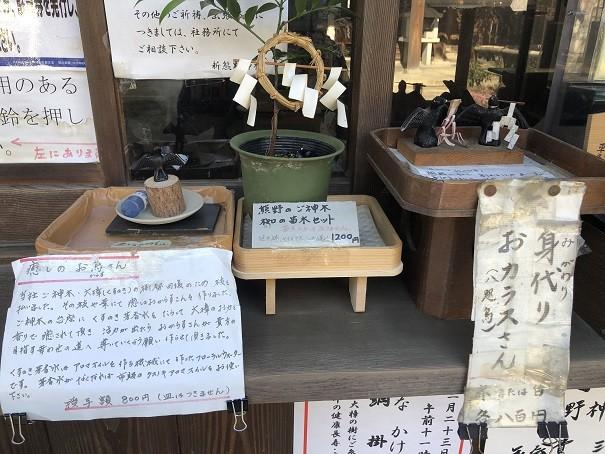 新熊野神社 八咫烏お守り