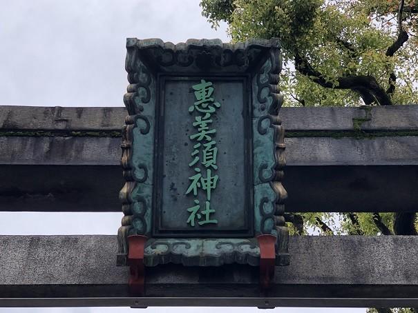 野田恵美須神社 神額