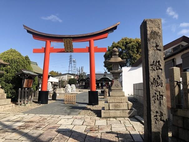 人生を一から!やりなおし神社の由緒 リスタート姫嶋神社